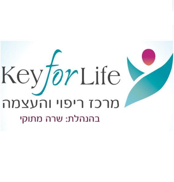 מרכז ריפוי והעצמה Key for life מפתחות לחיים - פורטל העידן החדש