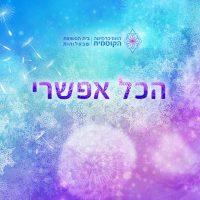 יוסף רבך צ'רונה- מטפל פורטל העידן החדש