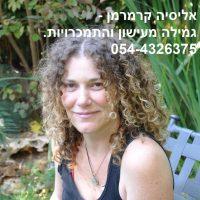 אליסיה קרמרמן מטפלת פורטל העידן החדש - אליסיה קרמרמן