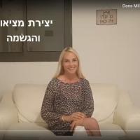 דנה מילר - פורטל העידן החדש