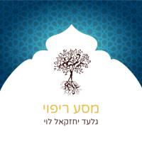 מסע ריפוי עם גלעד יחזקאל לוי