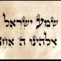 שמע ישראל