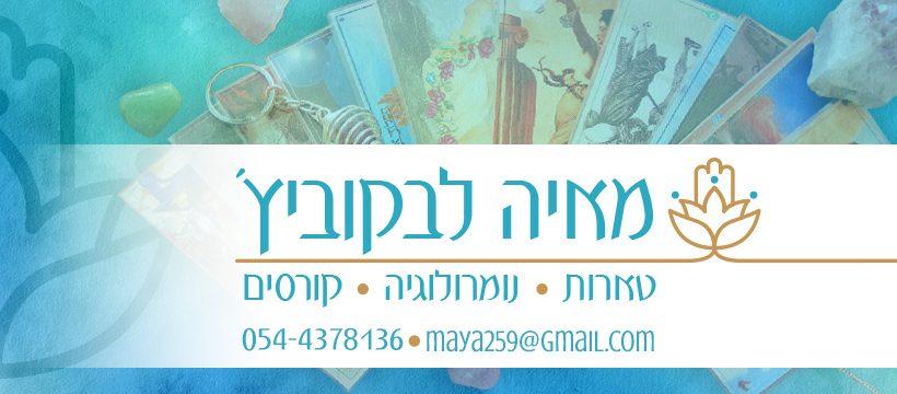 FB COVER סופי מאיה.jpg