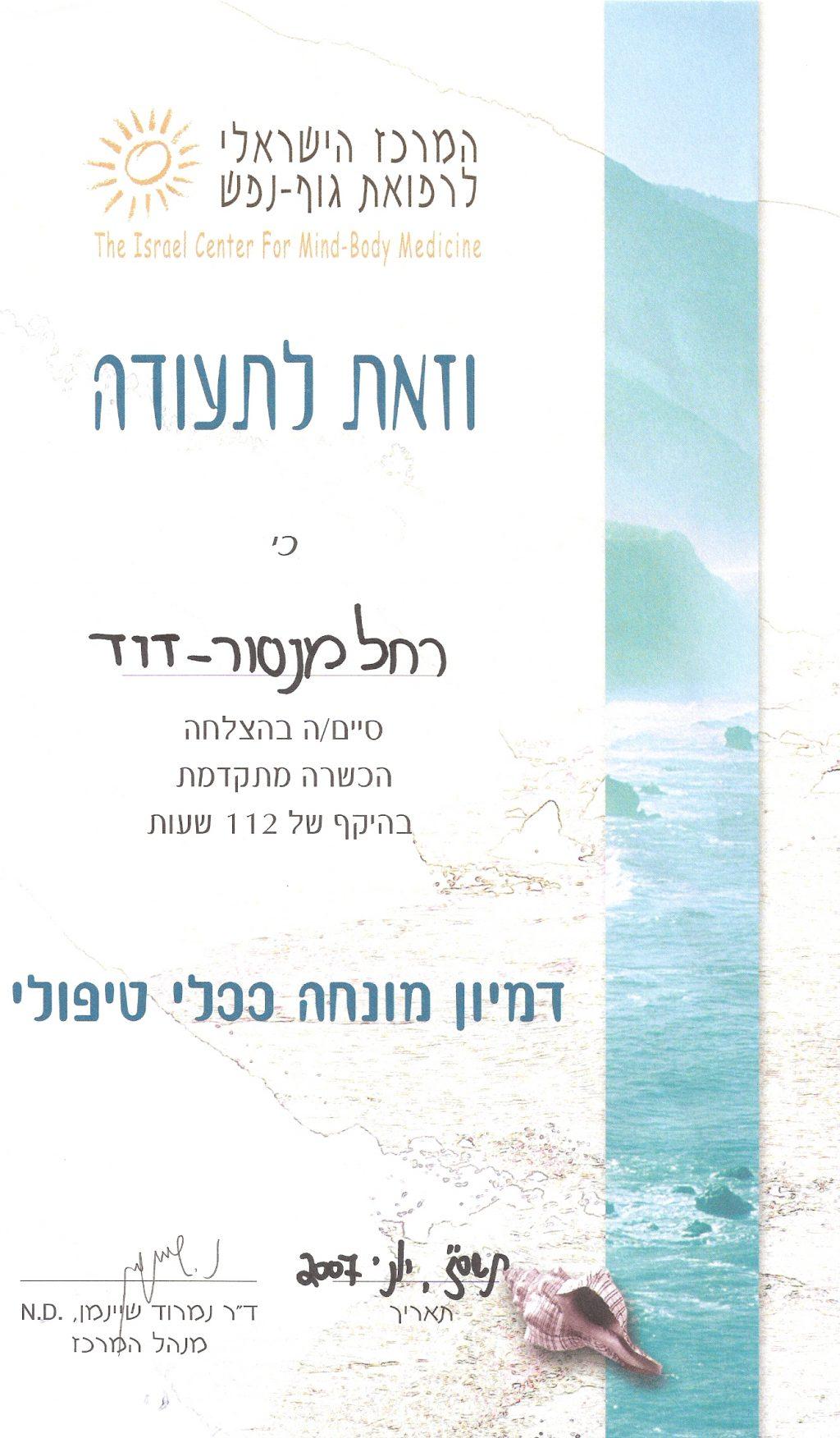 המרכז הישראלי לרפואת גוף -נפש - דמיון מונחה ככלי טיפולי.jpg