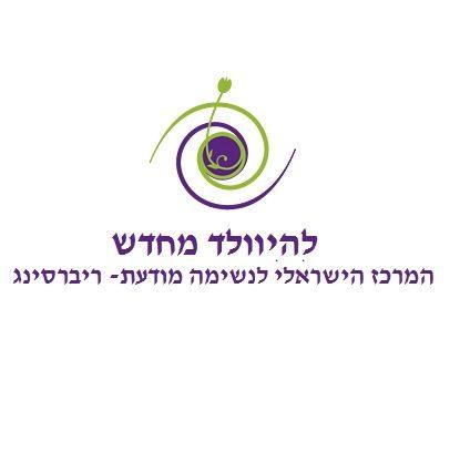 בית להיוולד מחדש - המרכז הישראלי לנשימה מודעת - פורטל העידן החדש