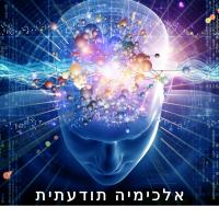 אלכימיה תודעתית.png