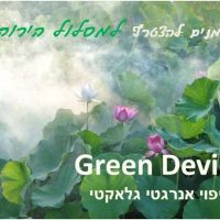 Green Device -פורטל העידן החדש- Green Device