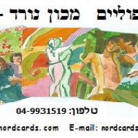 מכון נורד - המרכז הישראלי לטיפול יעוץ, הנחייה ואימון בקלפים טיפוליים - פורטל העידן החדש