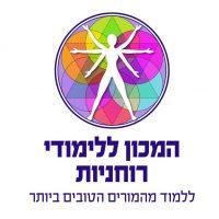 המכון ללימודי רוחניות - ללמוד מהמורים הטובים ביותר - פורטל העידן החדש