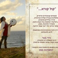Vered Flyer Kol Kore copy.jpg