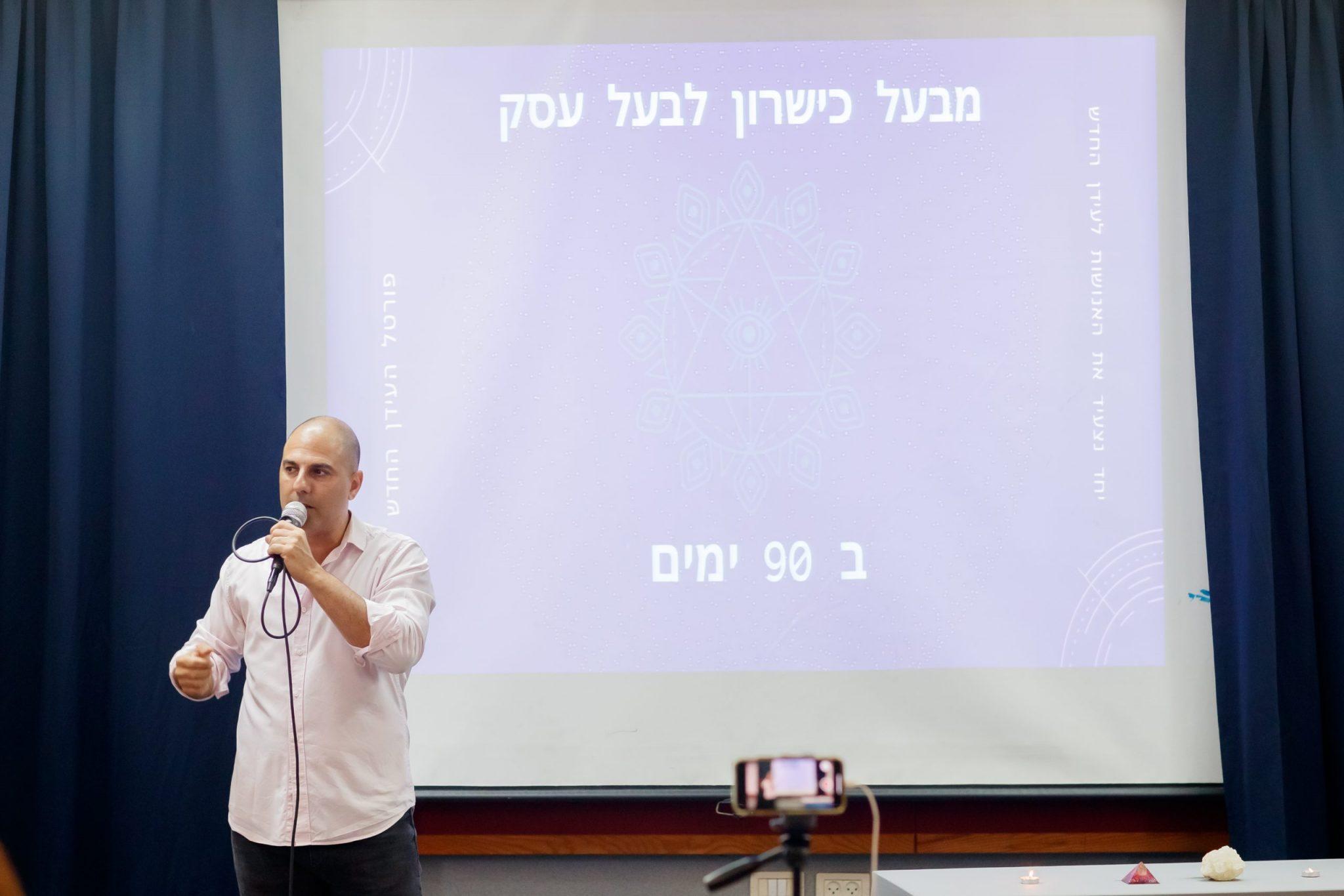 Photographer : Nitzan gur ; www.nitzang.com